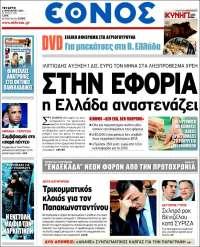 Portada de ειδησεις - Ethnos (Grecia)