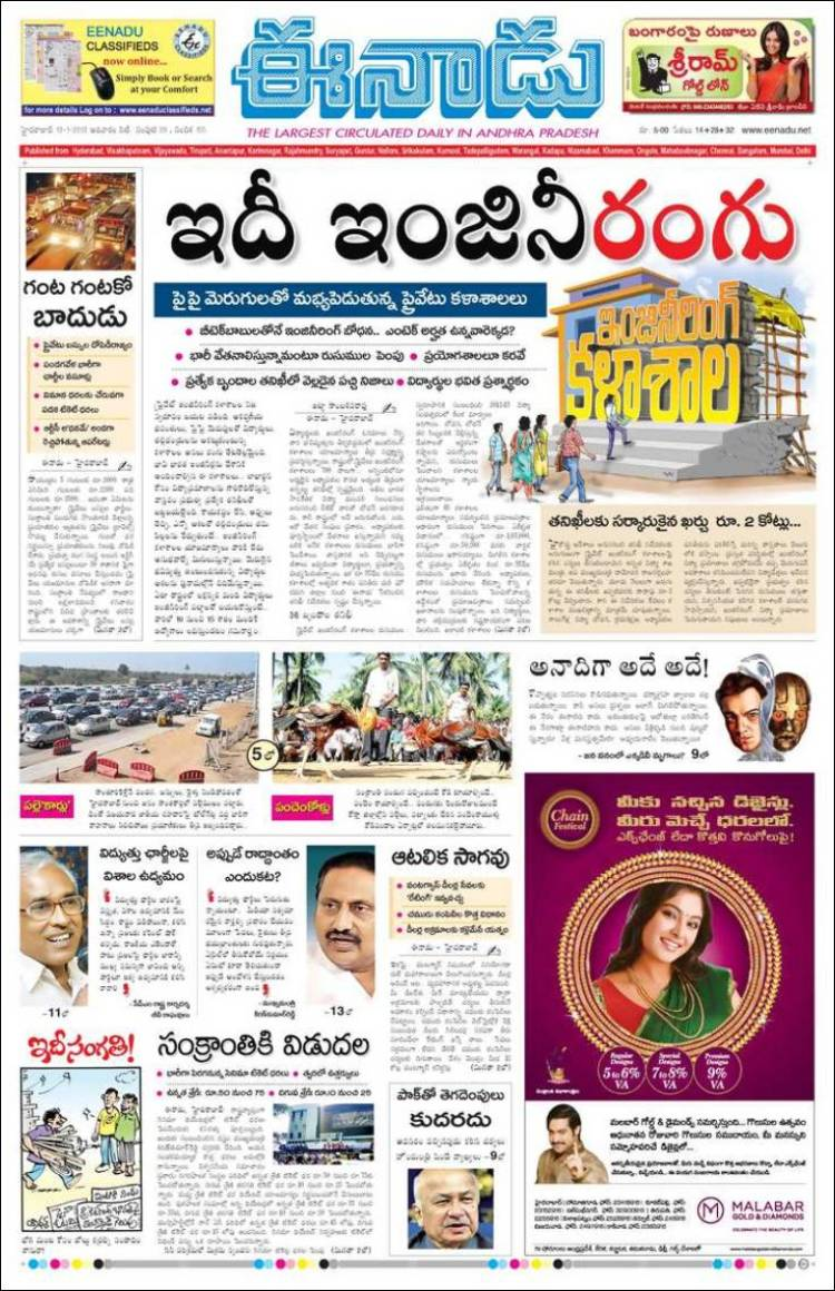 Newspaper Eenadu - ఈనాడు (India)  Newspapers in India  Sunday's