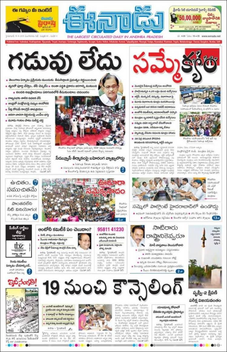 Newspaper Eenadu - ఈనాడు (India)  Newspapers in India